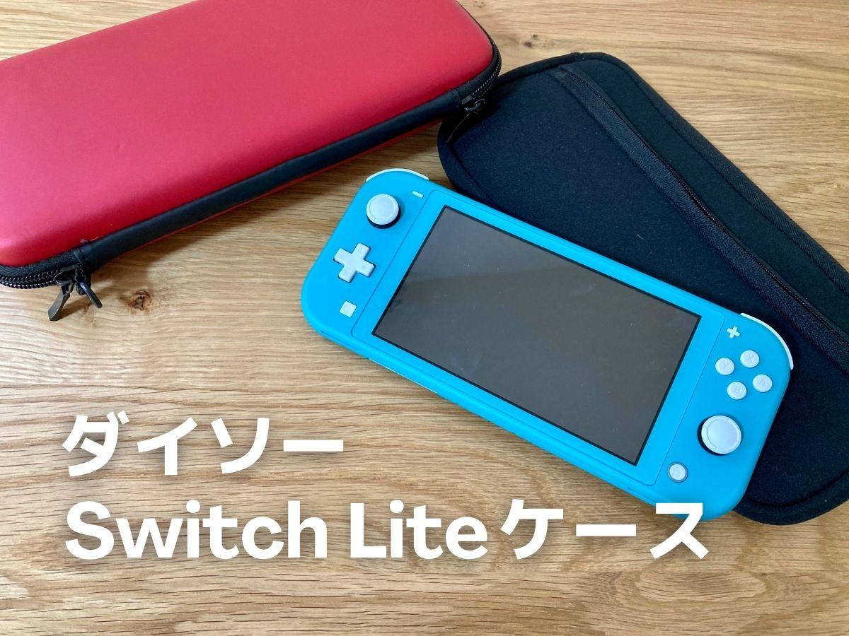どっち買う?ダイソーSwitch Lite収納ケース2種比較