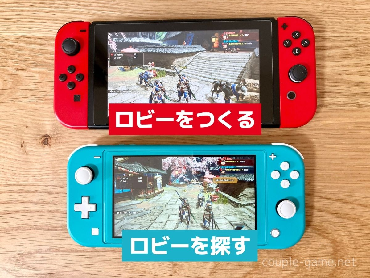 SwitchとSwitch Lite