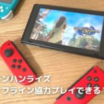 Switch「モンハンライズ」ってオフライン協力プレイできる?