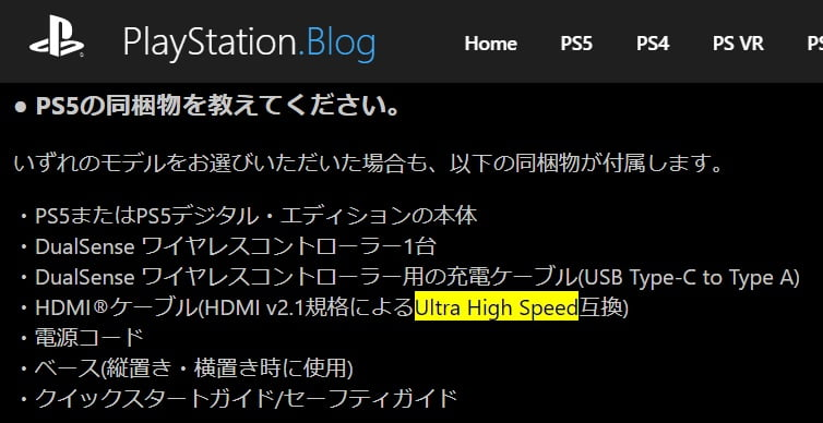 PSブログのPS5の同梱物の記載