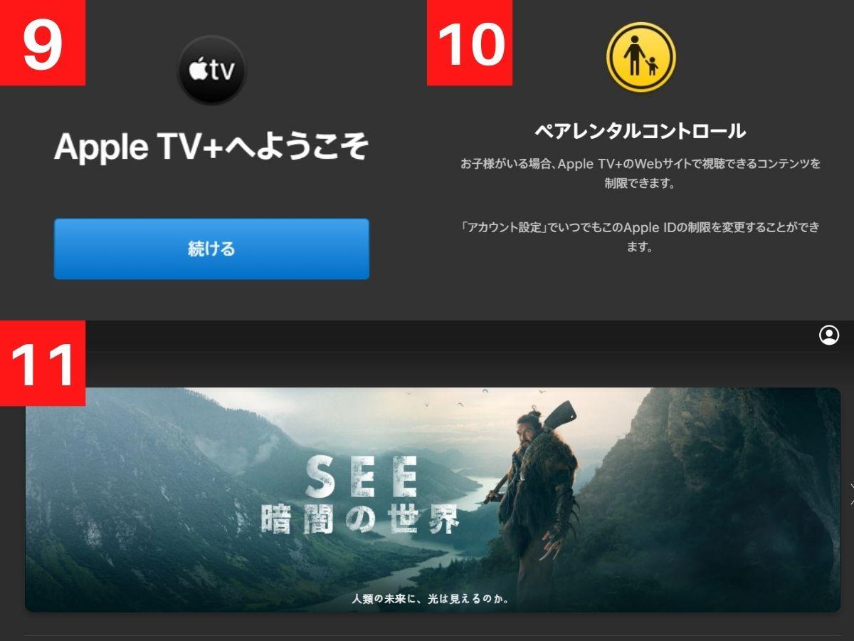 Apple TV+の登録手順