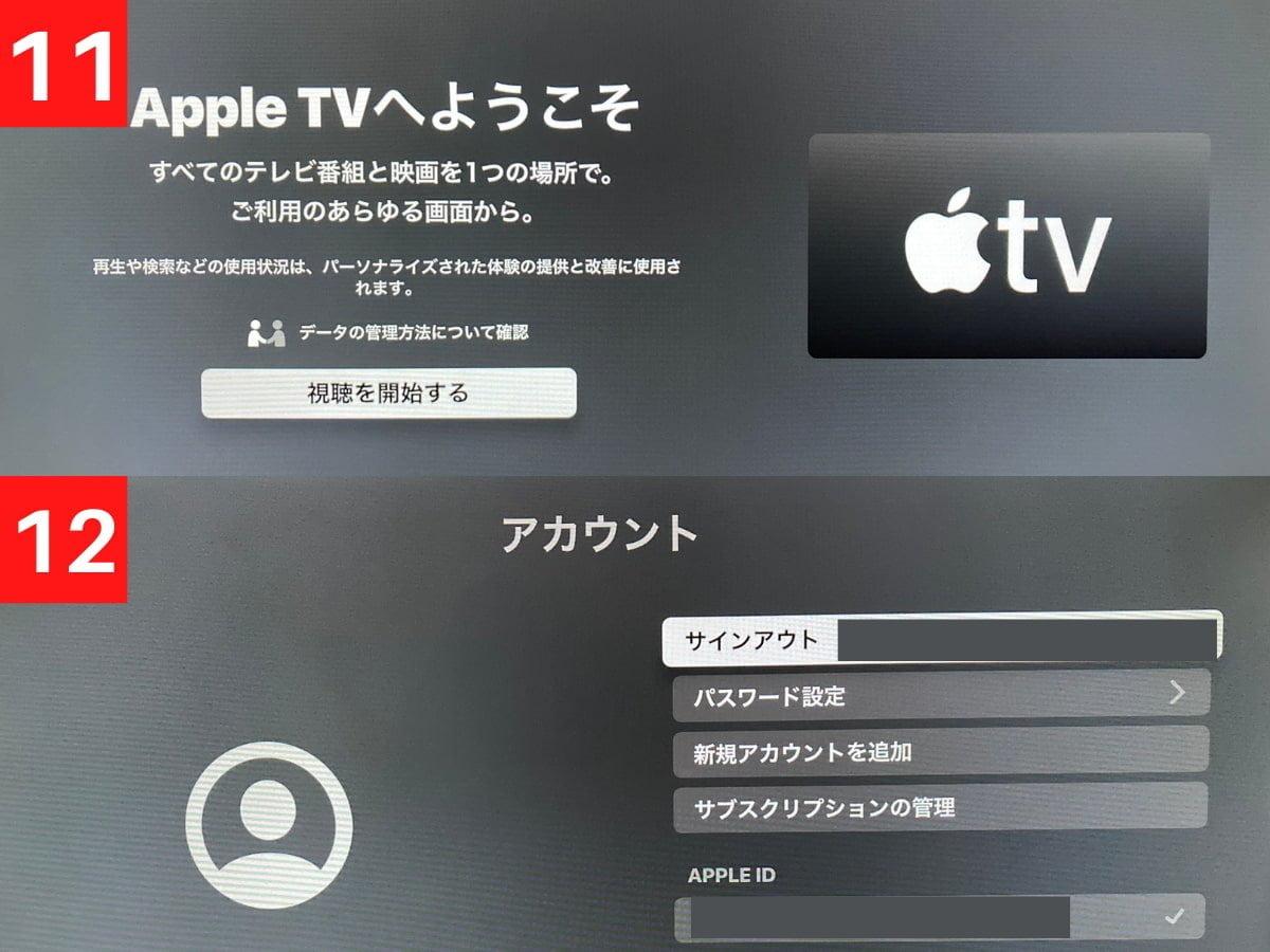 PS5のApple TV+サインイン完了画面