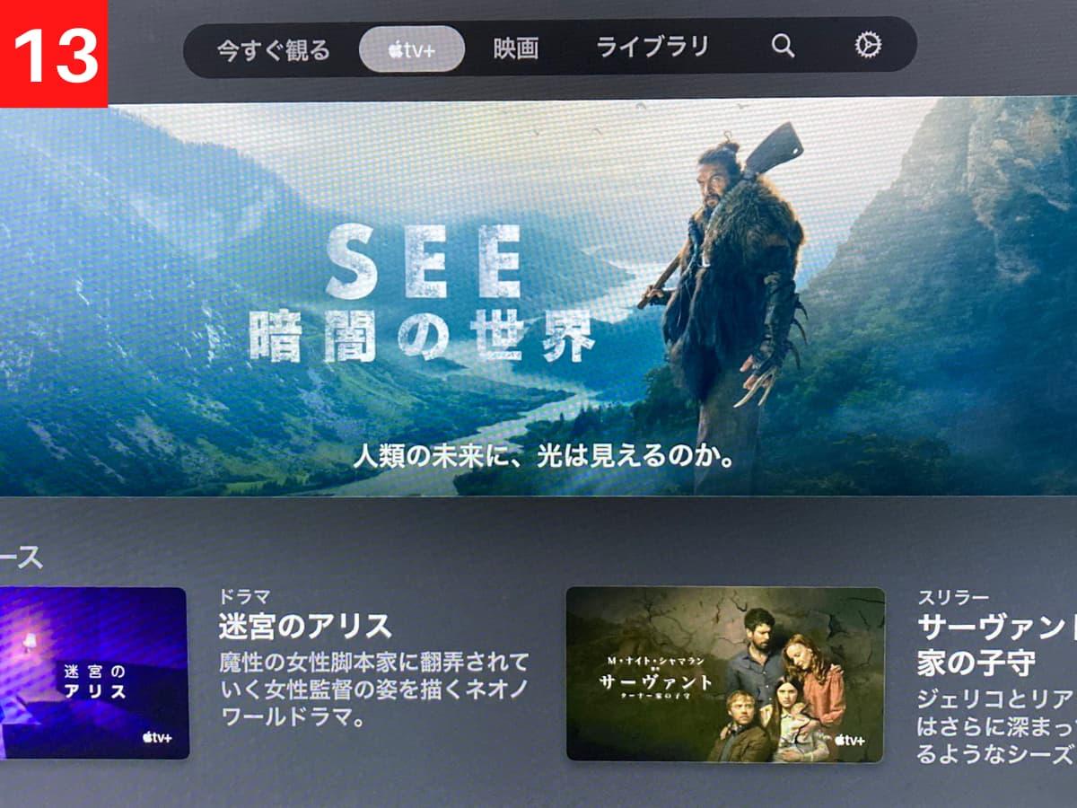 PS5でApple TV+にサインインした状態