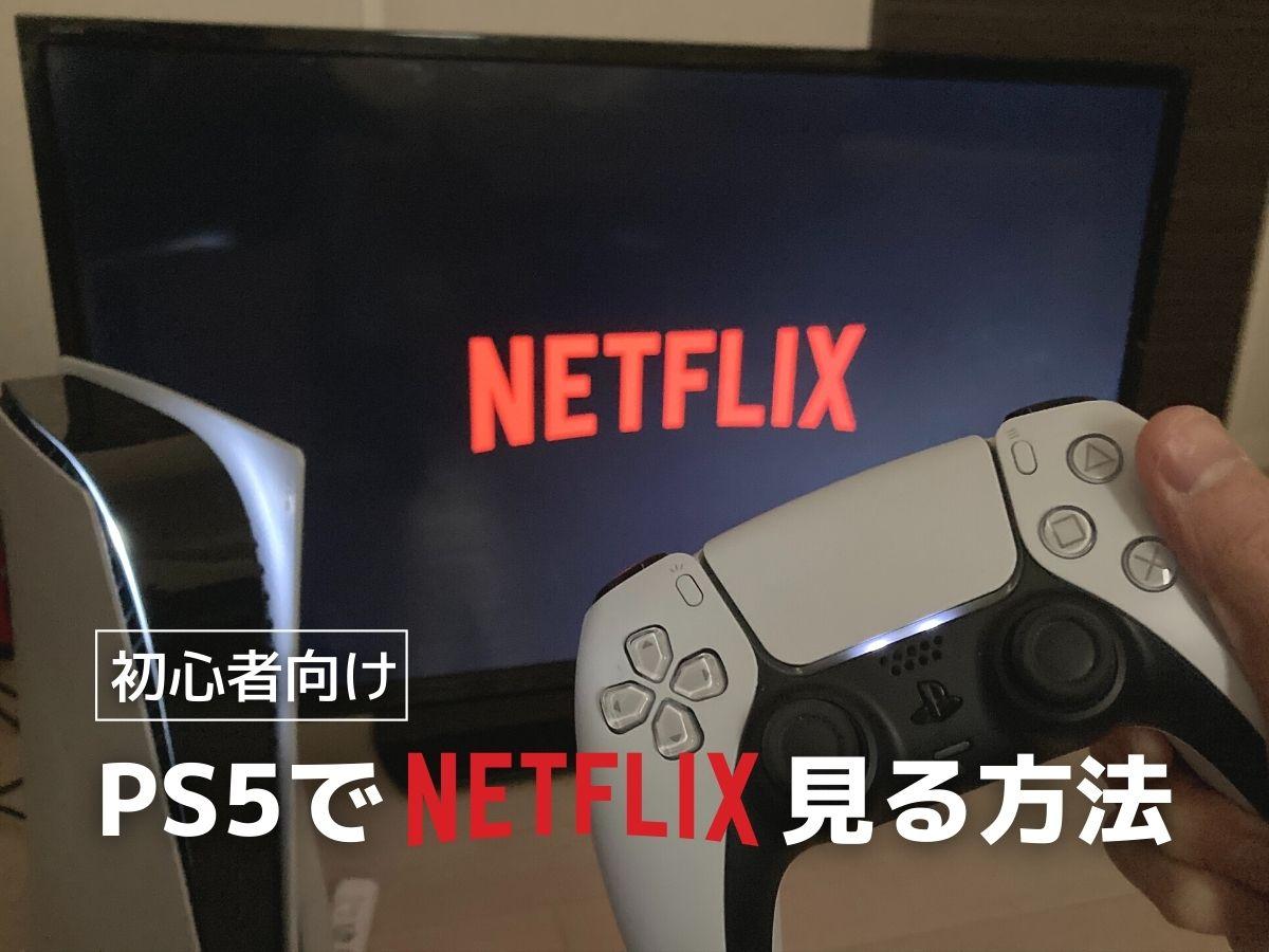 PS5でNetflix(ネットフリックス)を見る全手順
