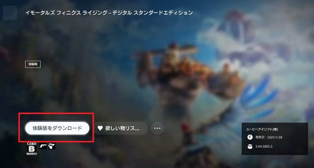 PS5の体験版ゲームソフトのダウンロード画面