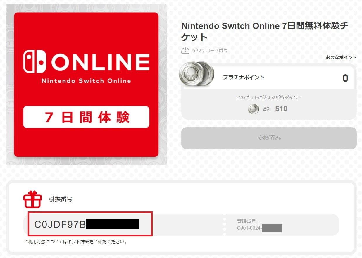 Nintendo Switch Online 7日間無料体験チケットの引き換え番号