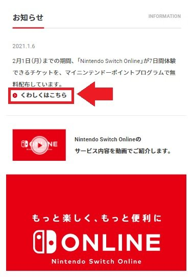 Nintendo Switch Online公式サイトのお知らせのリンク