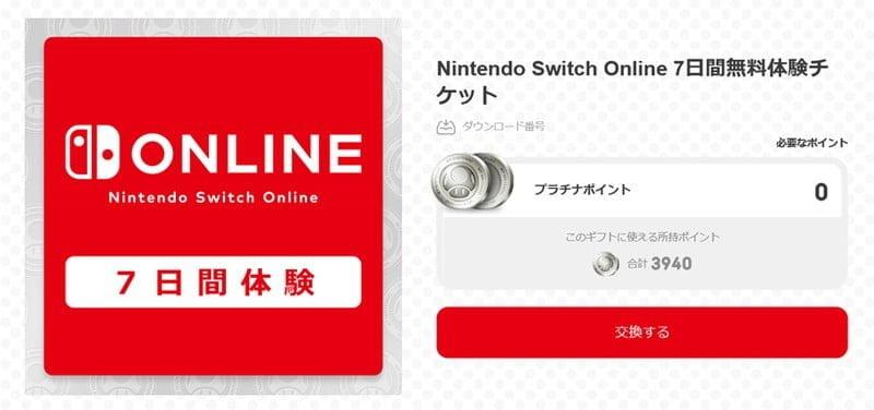 Nintendo Switch Online 7日間無料体験チケット交換ページ