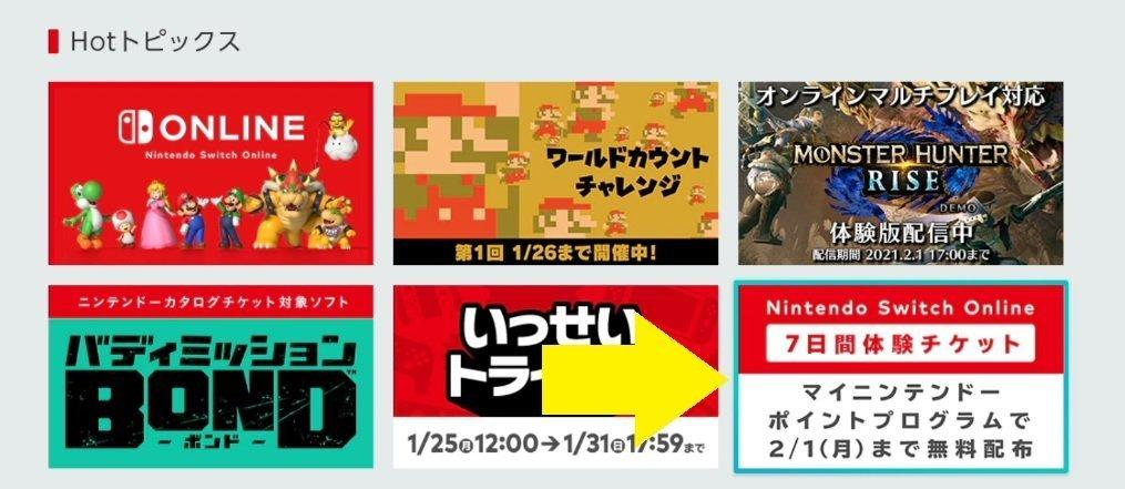 Nintendo Switch OnlineのHot トピックス