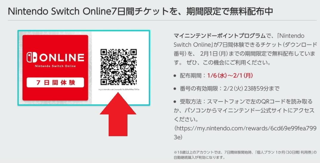 チケット交換ページのQRコード