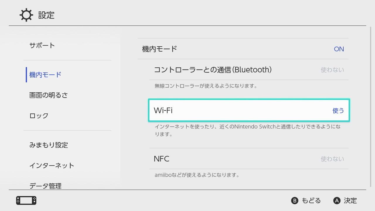 Switch Liteの機内モード設定