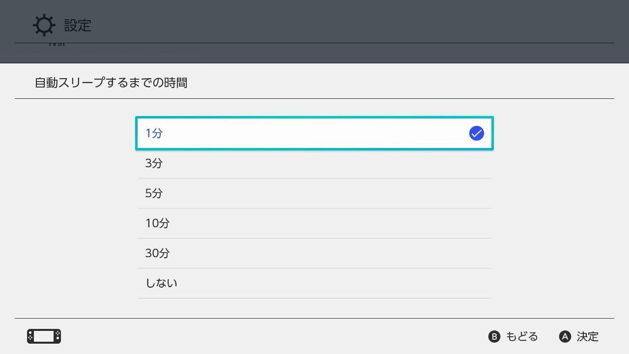 Switch Liteの自動スリープの時間変更