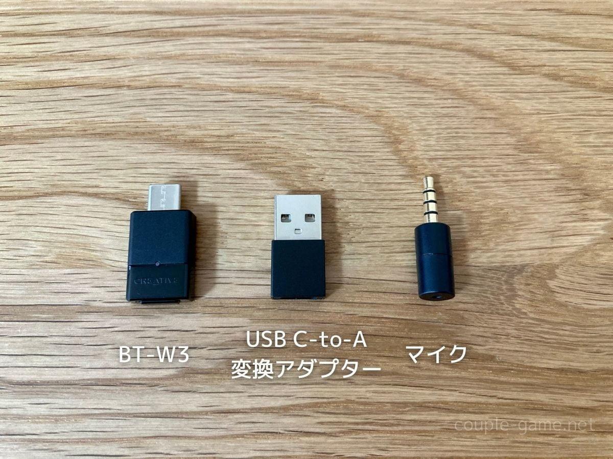 BT-W3と付属品