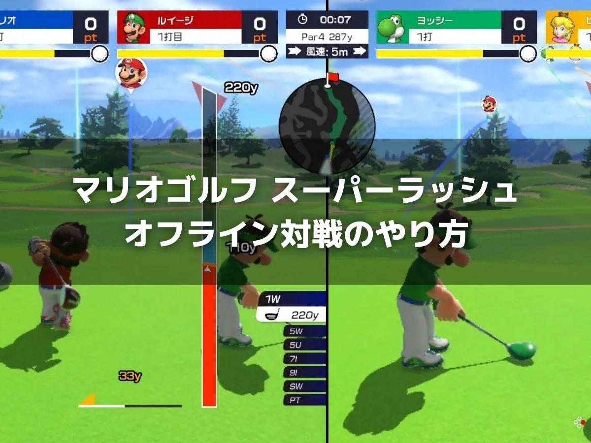 Switch「マリオゴルフ スーパーラッシュ」2~4人プレイのやり方
