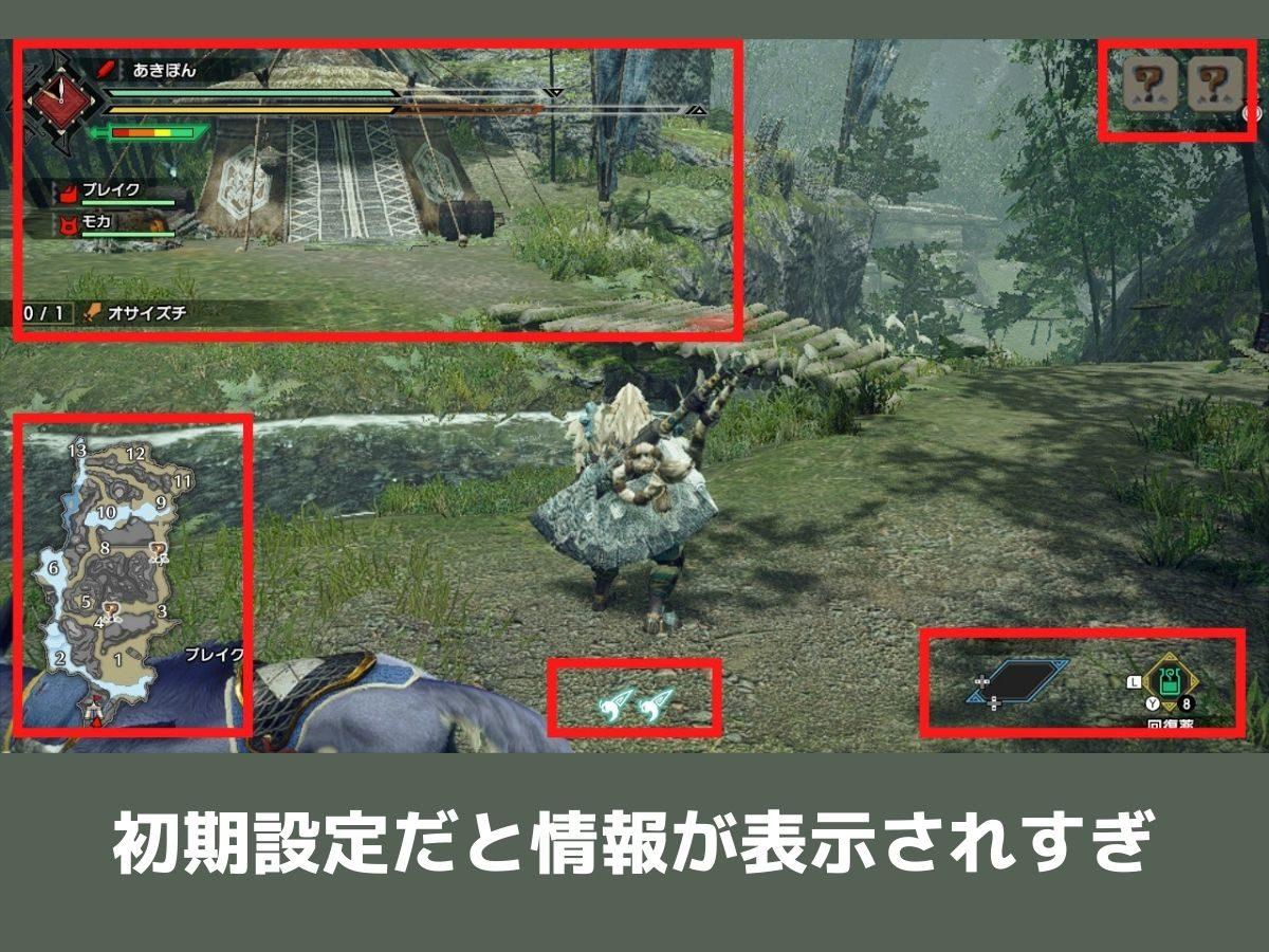 モンハンライズのゲーム画面