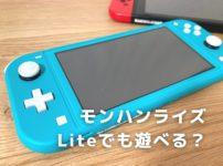 「モンハンライズ」Switch Liteでプレイできる?