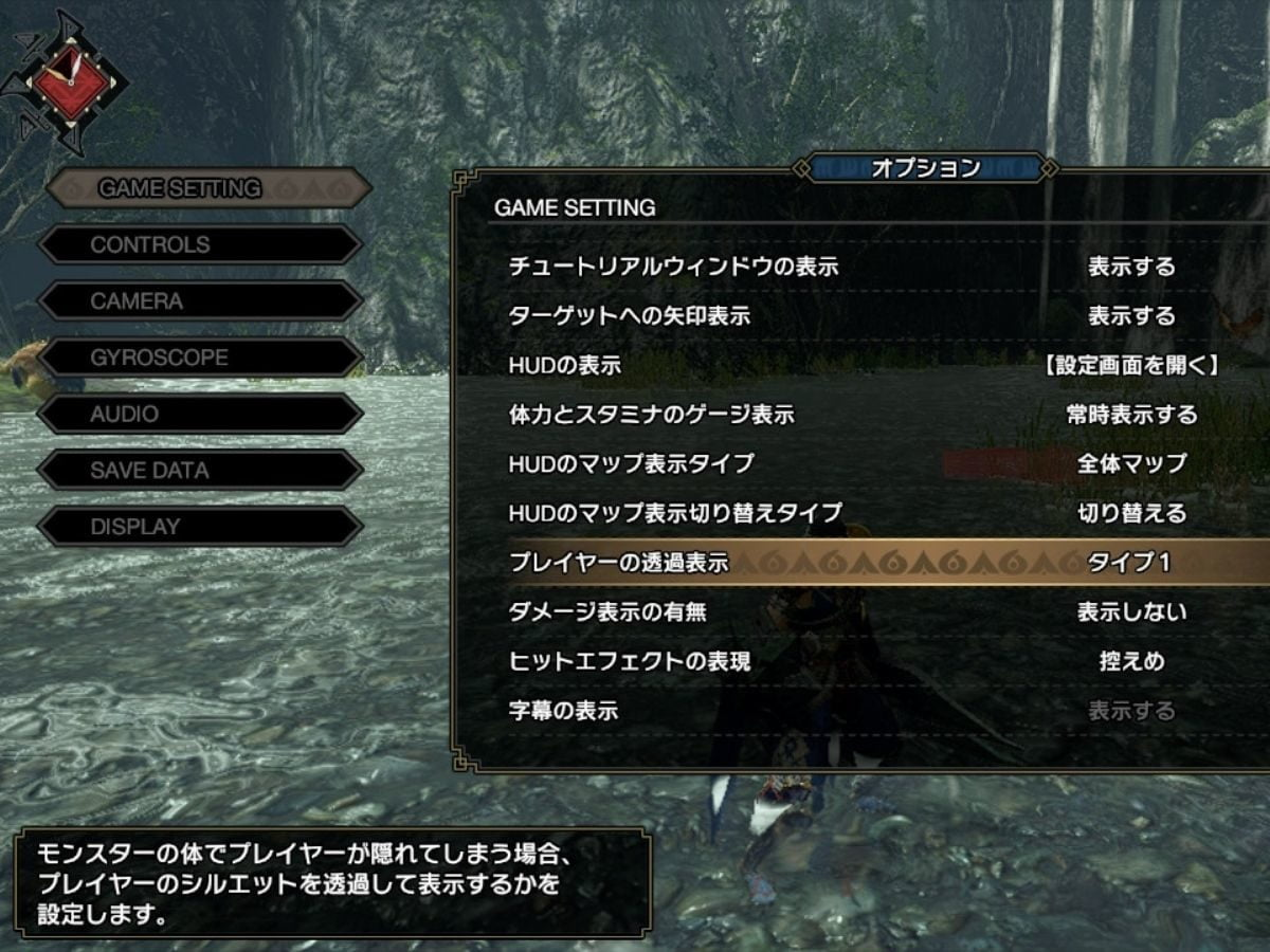 プレイヤーの透過表示の設定