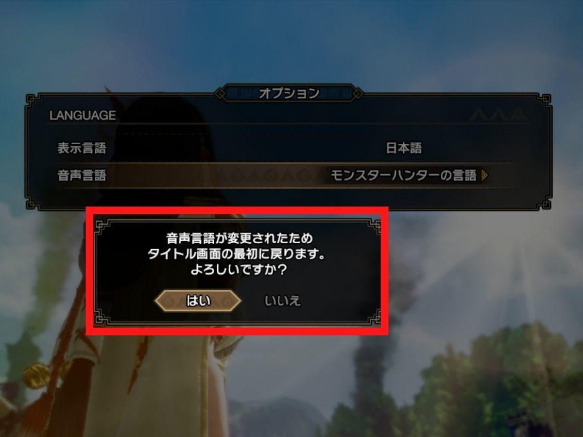 ゲームの再起動表示