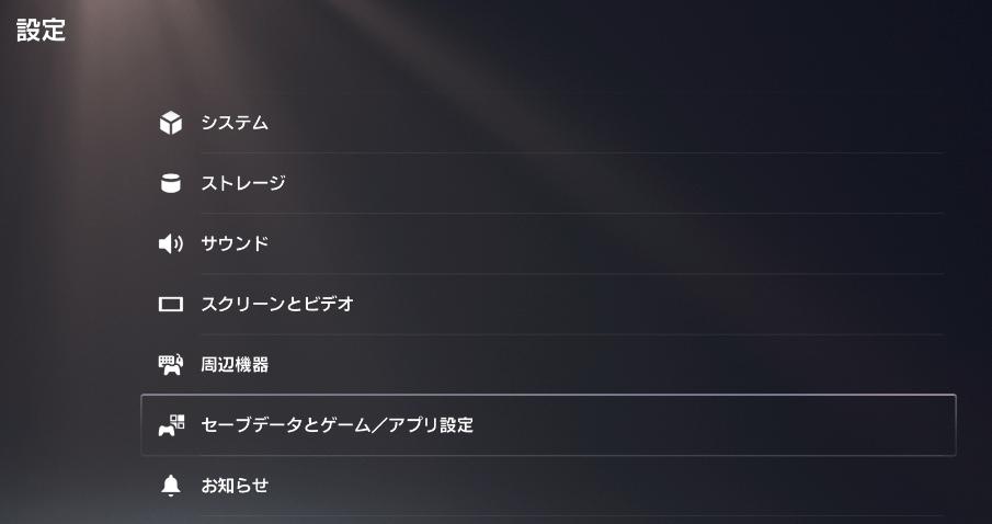 PS5の「設定」