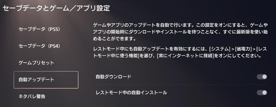 PS5の「セーブデータとゲーム/アプリ設定」