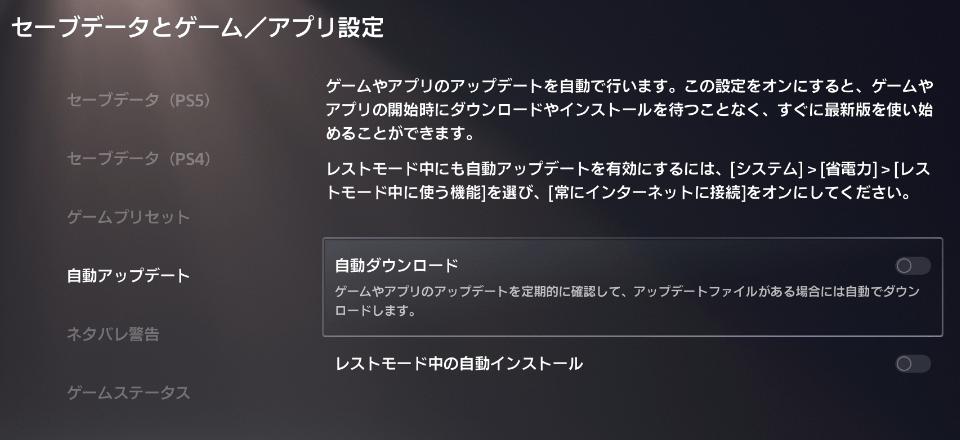 PS5の自動ゲームアップデート設定