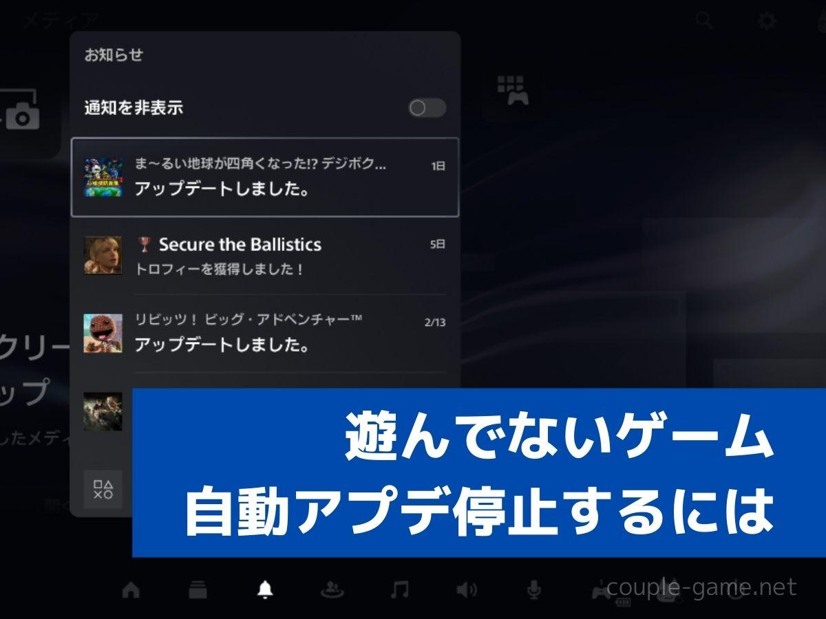 PS5で自動ゲームアップデートを停止する方法