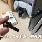 PS5で手持ちのワイヤレスイヤホンを使う方法