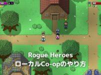 Switch「Rogue Heroes」ローカルCo-opのやり方