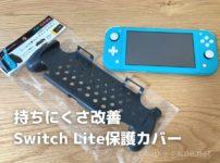持ちやすさアップ!100均のSwitch Lite用保護カバー