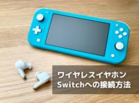 【Switch】ワイヤレスイヤホンの接続方法と、接続できない対処法