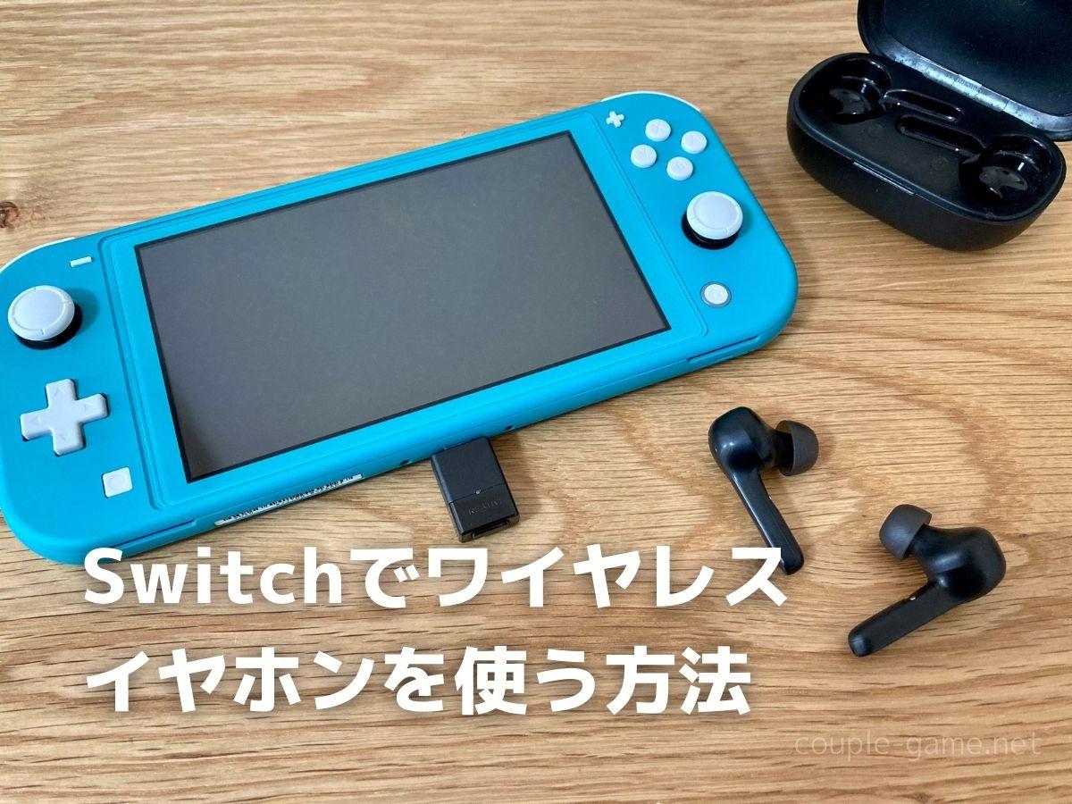 Switch Liteとワイヤレスイヤホン