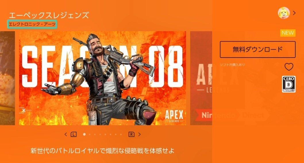 Apex Legendsのダウンロード画面