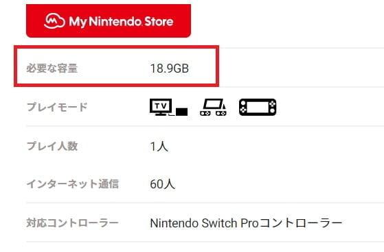 My Nintendo Storeの必要な容量表記