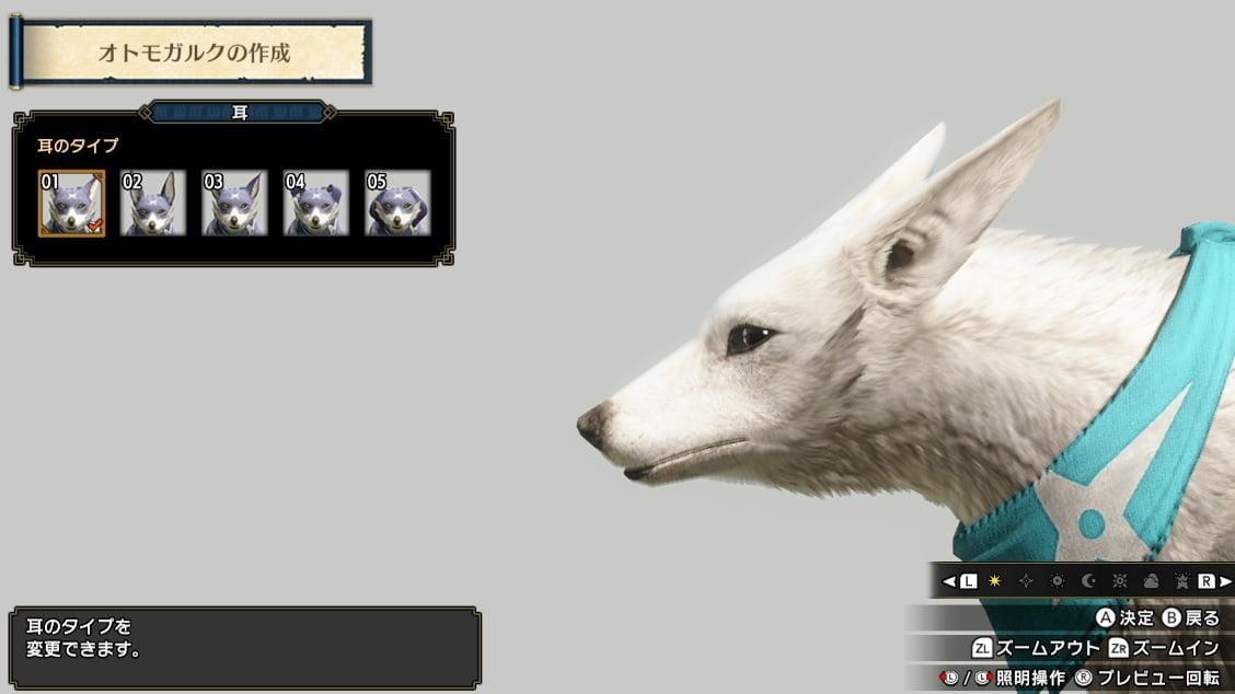 オトモガルクの耳のキャラメイク