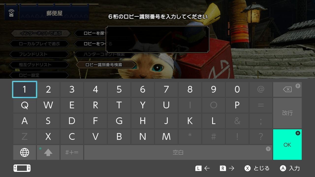 ロビー識別番号の入力画面