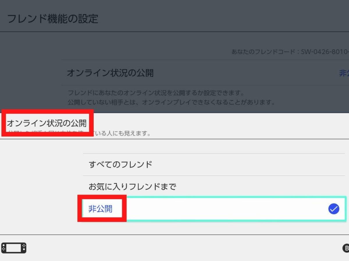 マイページのオンライン状況の公開設定