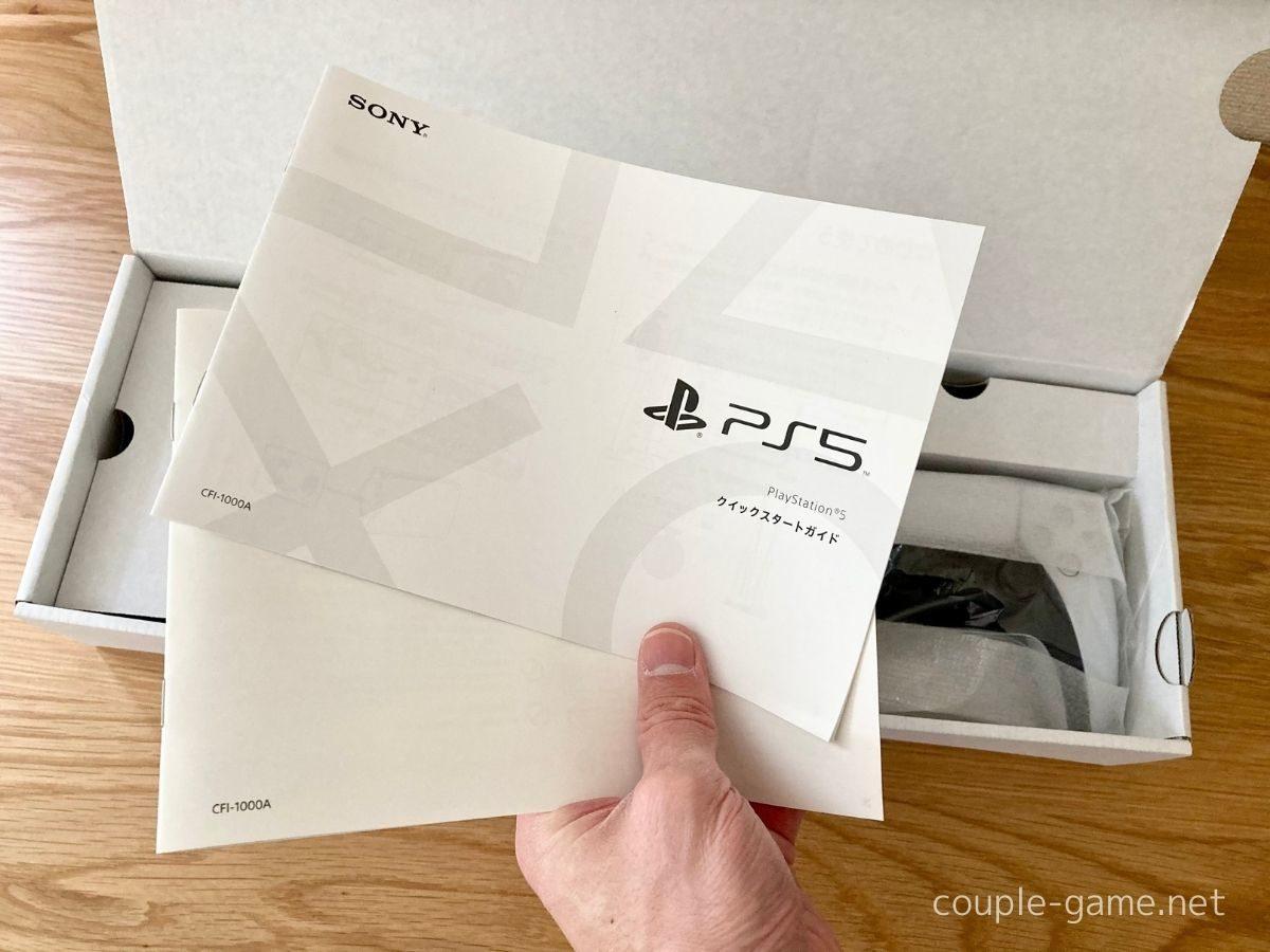 PS5のクイックスタートガイド/セーフティガイド