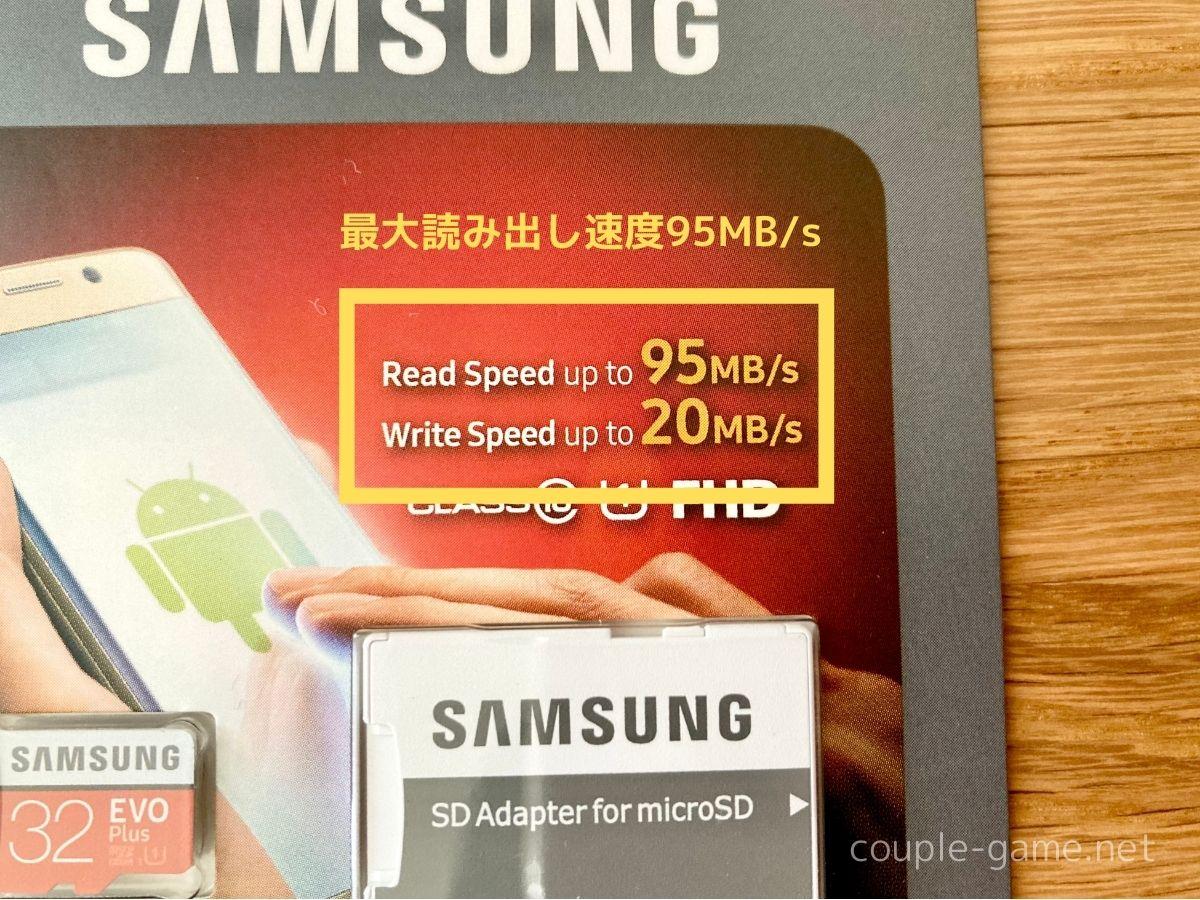 SAMSUNGのmicroSDカードの読み込み速度