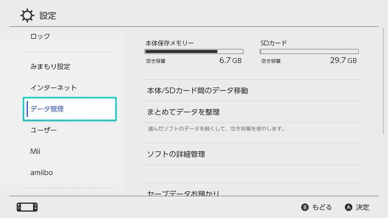 Switch Liteのデータ管理画面