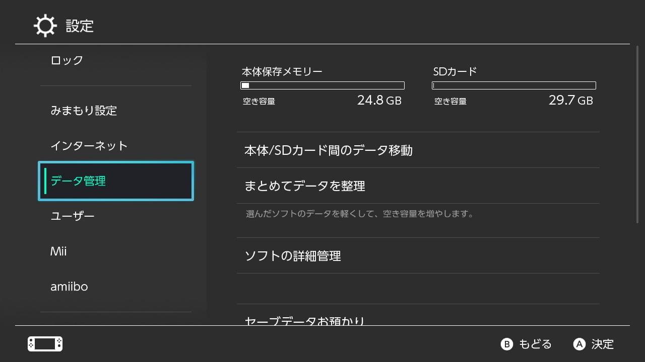 Switchのデータ管理画面
