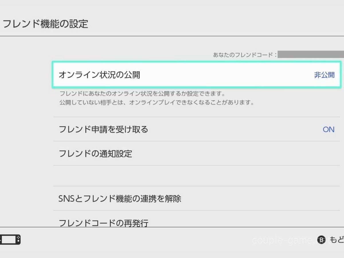 Switch本体の「オンライン状況の公開」設定