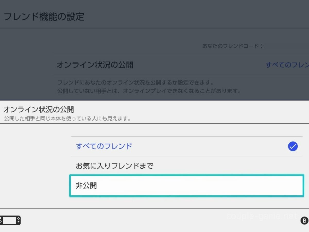 Switch本体の「オンライン状況の公開」