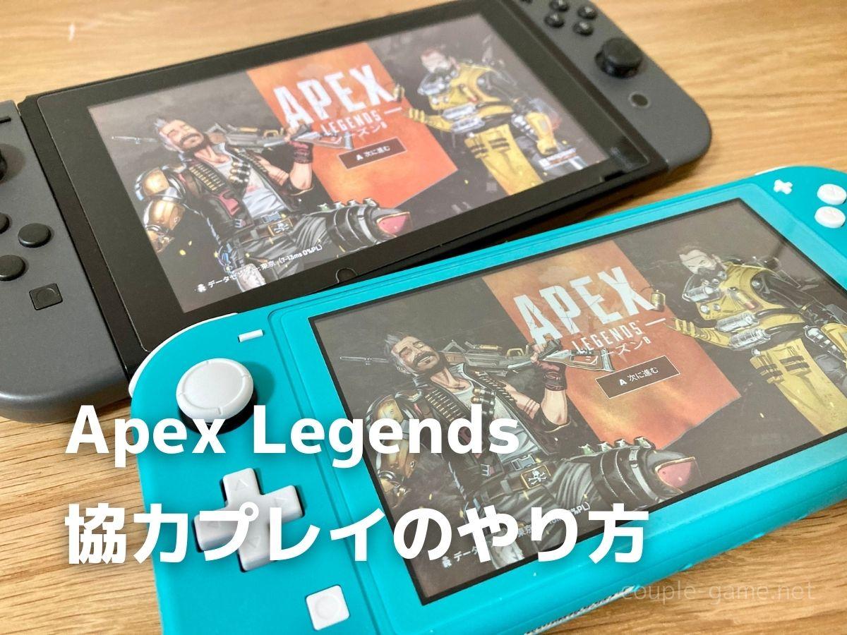 「Apex Legends」Switch2台で2人協力プレイする手順