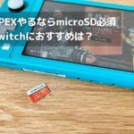 Switch版「Apex Legends」にはmicroSDカードが必須!おすすめは?
