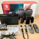 Switch本体と付属品をすべて箱に戻して売れる状態にする手順
