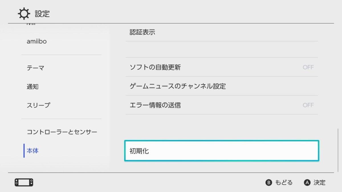 Switchの設定画面