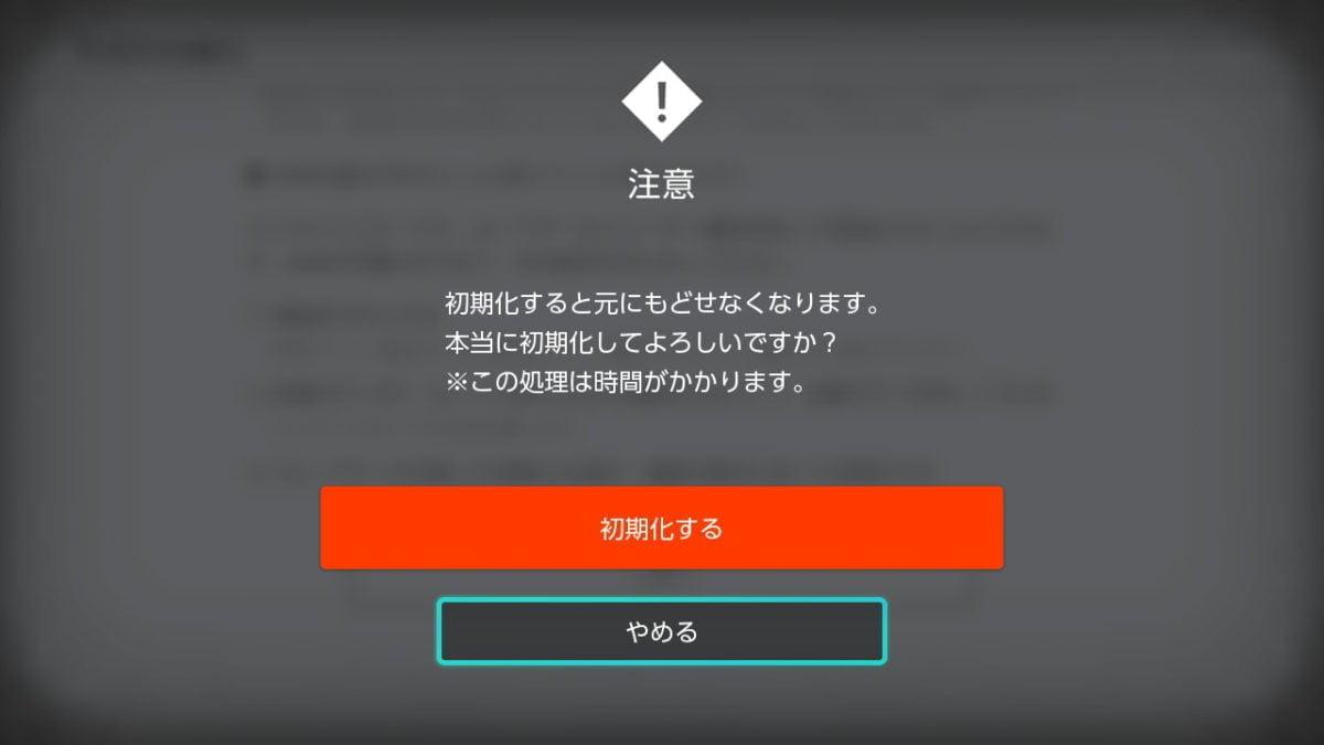 Switchの初期化実行画面