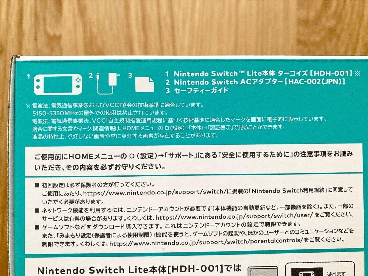 Switch Liteの箱に記載の同梱物