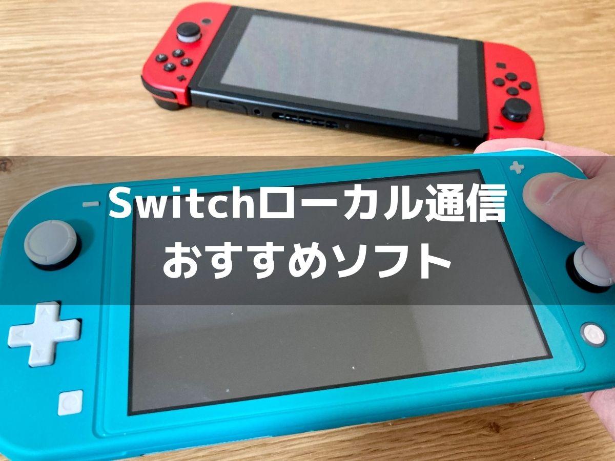 Switchローカル通信おすすめソフト