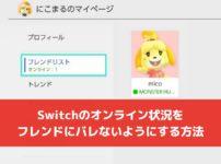 なぜ、Switchのオンライン状況がフレンドにバレる?隠すには?